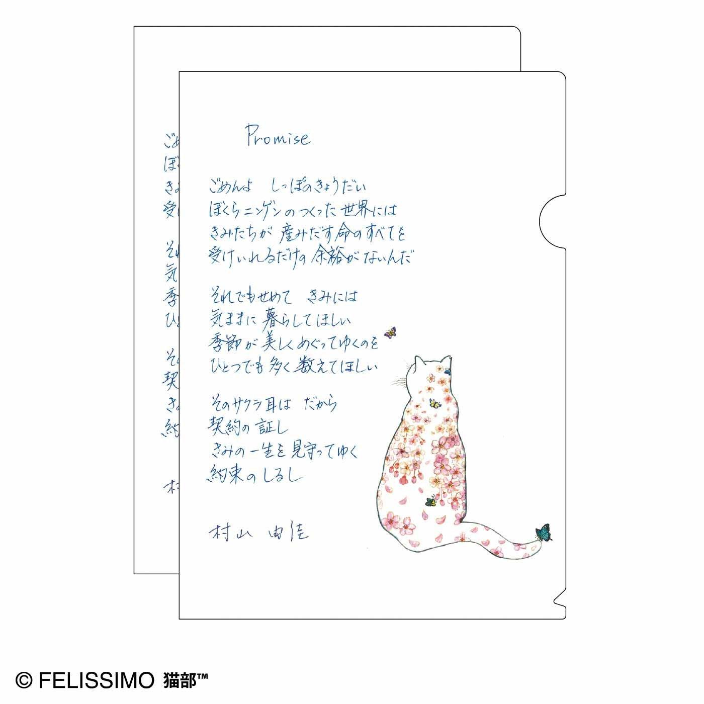 猫部×村山由佳 地域猫チャリティークリアファイル2020