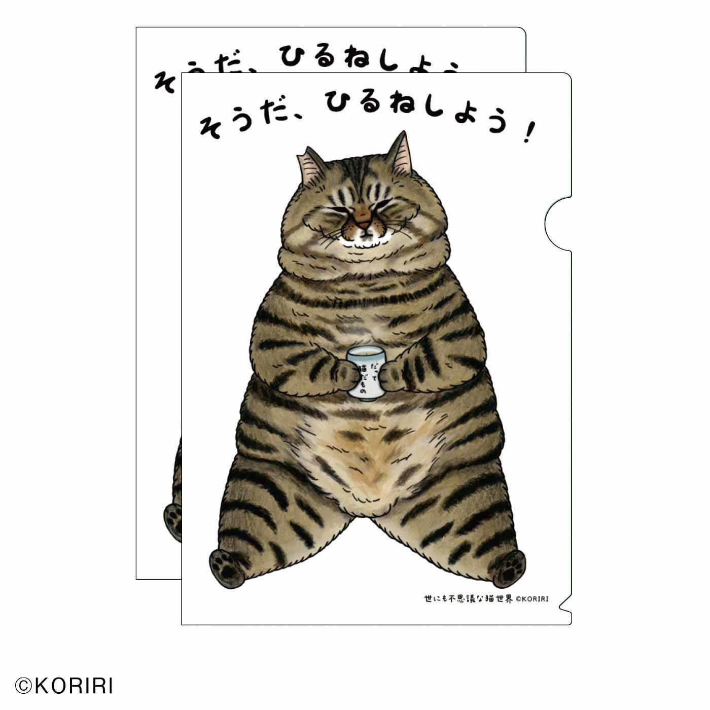 猫部×世にも不思議な猫世界 地域猫チャリティークリアファイル2020