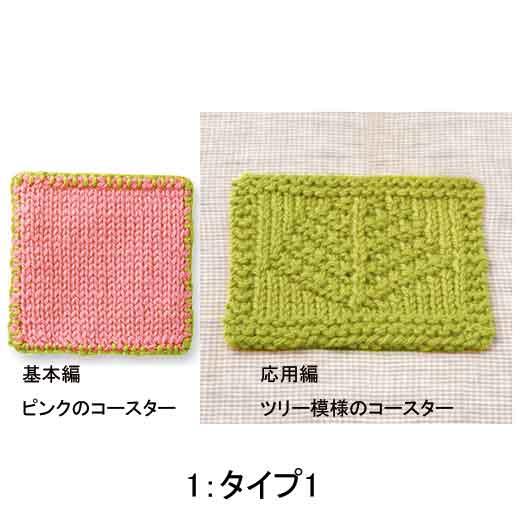 棒針編みの作り目をしてみよう!作り目をして真っすぐ編む練習から、模様編みへステップアップ。