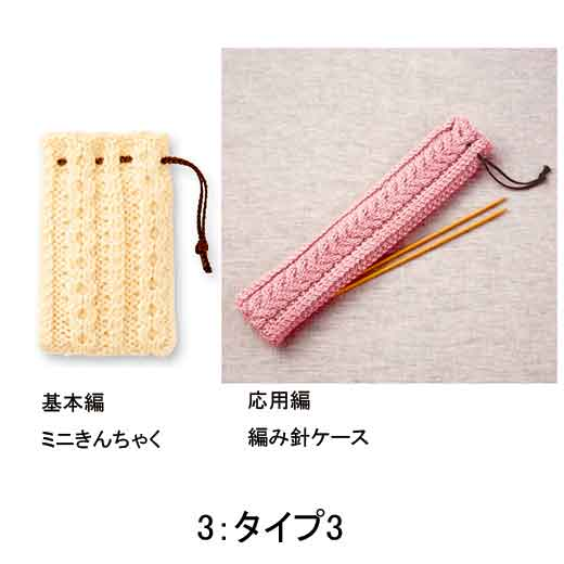 交差編みをしてみよう。編み目を交差させて、縄の模様を作ります。