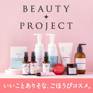BEAUTY PROJECT いいことありそうな、ごほうびコスメ。