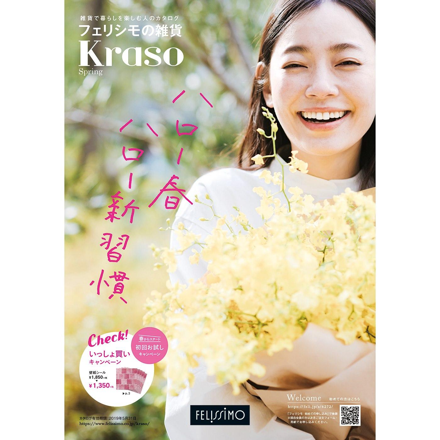フェリシモの雑貨 Kraso [クラソ] spring号