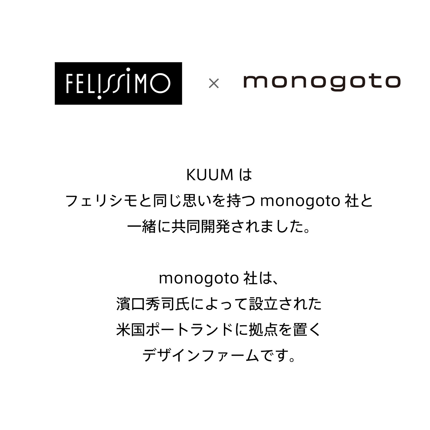monogoto社(CEO:濱口秀司氏)と一緒に開発された積木です。