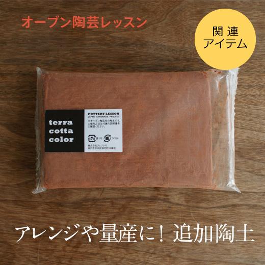 ご自宅のオーブンで手軽に焼成できるこの陶土は、加熱することにより繋ぎ材(ポリエチレン・コーンスターチ)が土に浸透し、実用強度が出ます。真空土練機で練り上げ済みですので、開封してそのまま使えるのも特徴です。