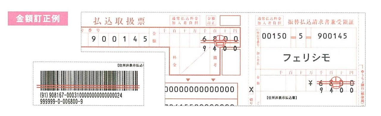 票 払込 取扱 atm 郵便 局 払込取扱票でのお振り込み(ゆうちょATM)