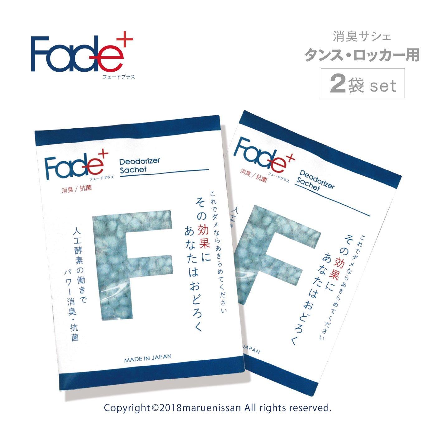 人工酵素の働きで消臭 FADE+ フェードプラス 消臭サシェ タンス・ロッカー用 2個セット
