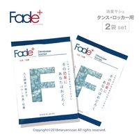 フェリシモ 人工酵素の働きで消臭 FADE+ フェードプラス 消臭サシェ タンス・ロッカー用 2個セット