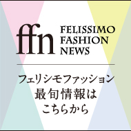 FELISSIMO FASHION NEWS