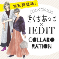 きくちあつこ × IEDIT COLLABORATION