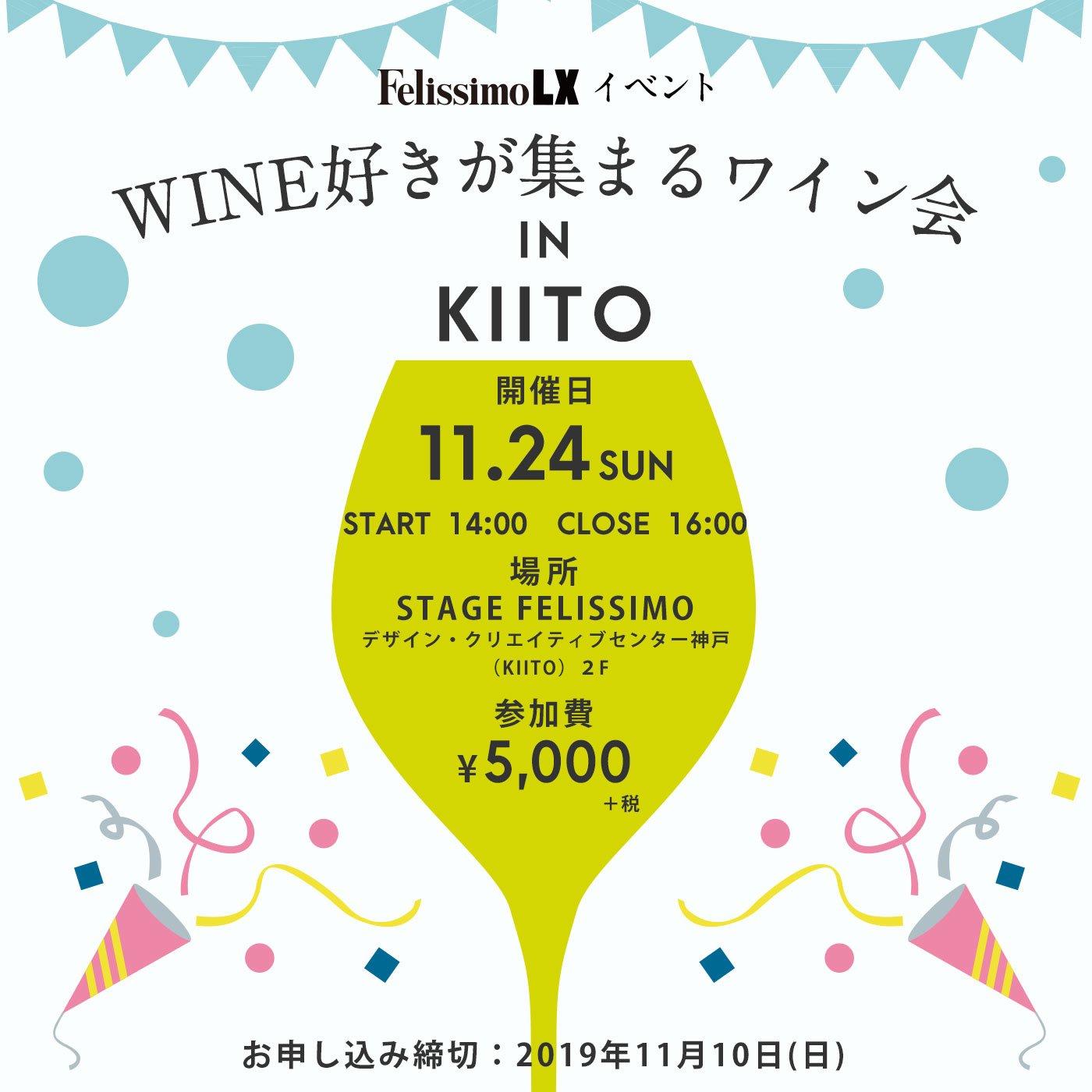 LXイベント WINE大好きが集まるワイン会 IN KIITO