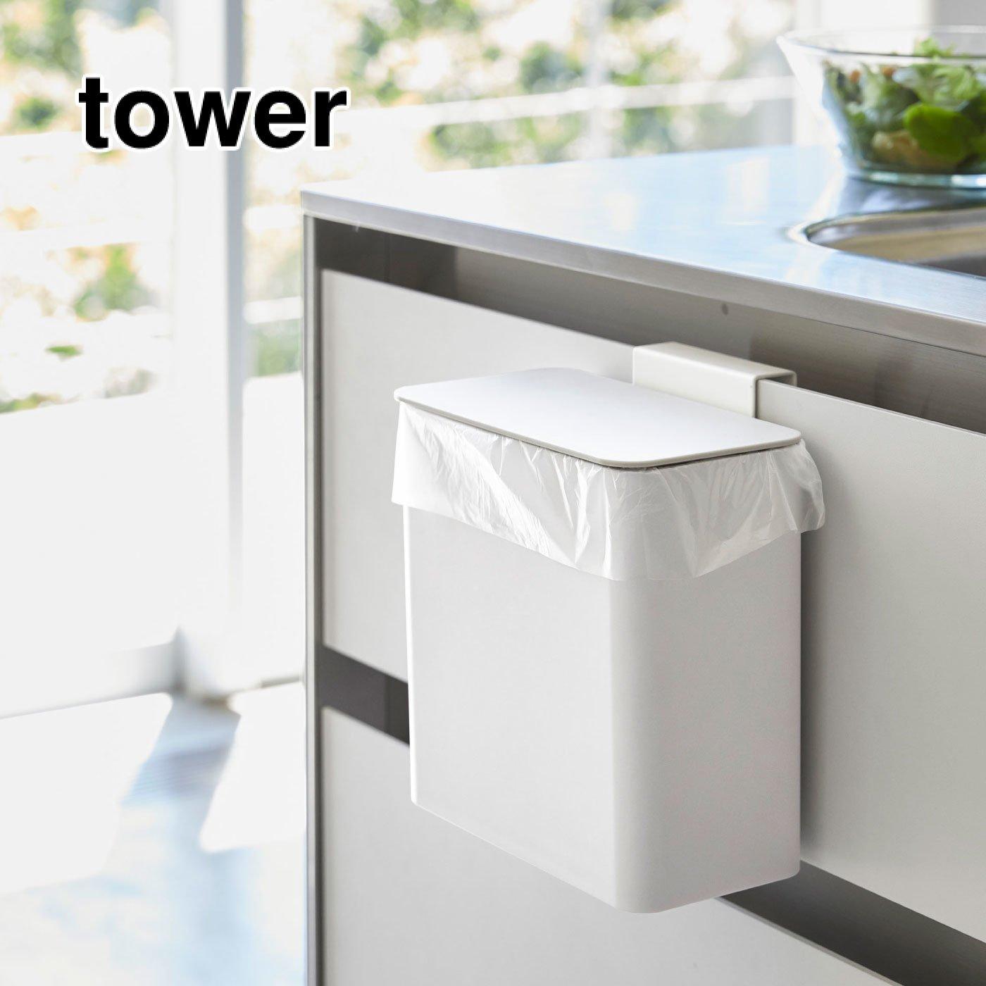 tower マグネット&シンク扉ゴミ箱