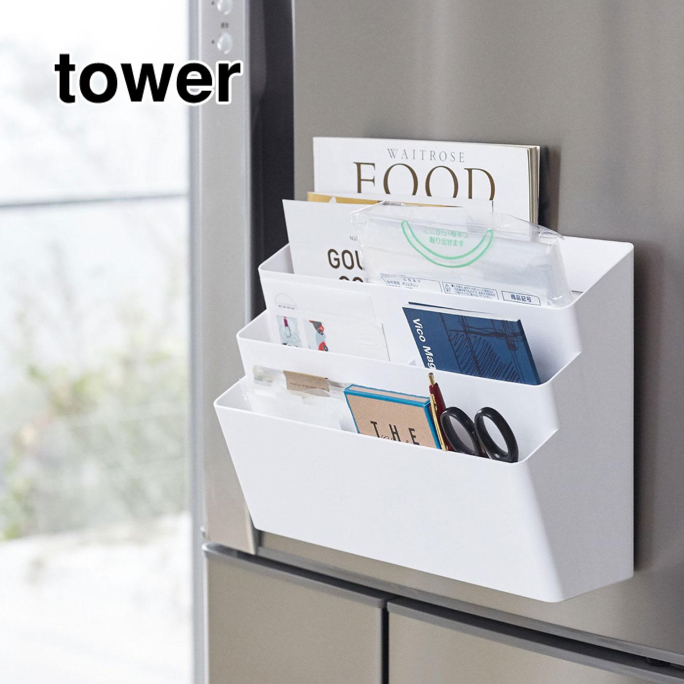 tower 冷蔵庫横マグネット収納ポケット 3段