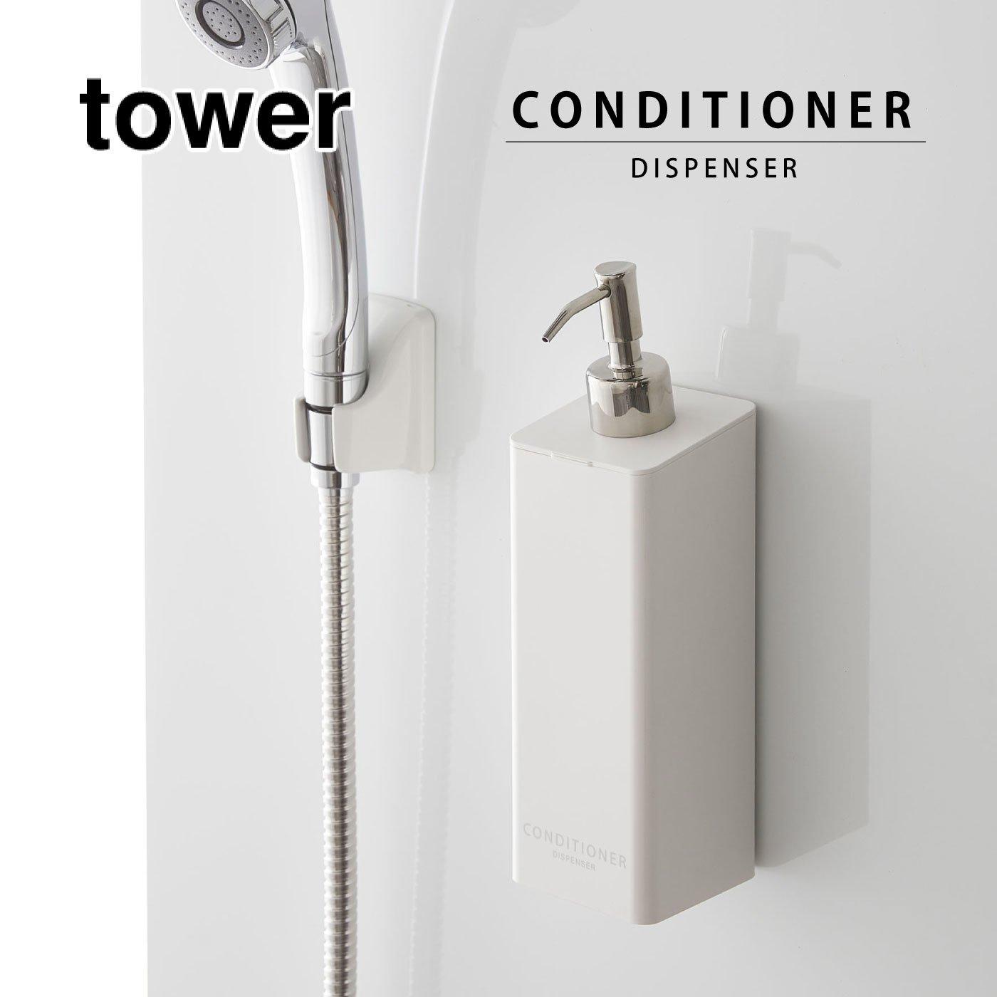 tower マグネット ツーウェイディスペンサー <コンディショナー >