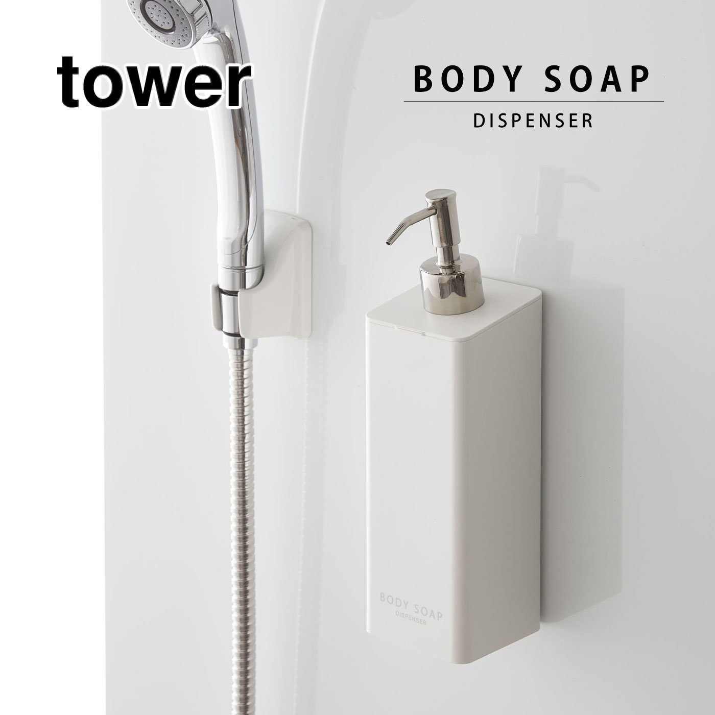 tower マグネット ツーウェイディスペンサー <ボディーソープ>