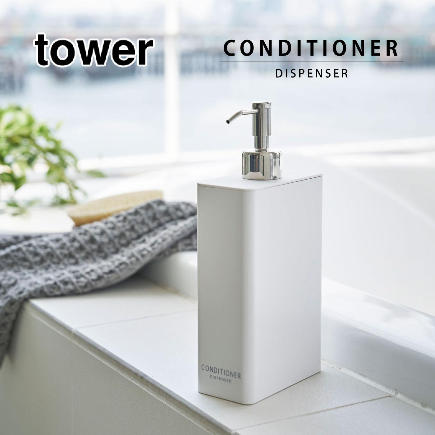 tower ツーウェイディスペンサー コンディショナー