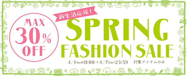 【新生活応援! SPRING FASHION SALE】