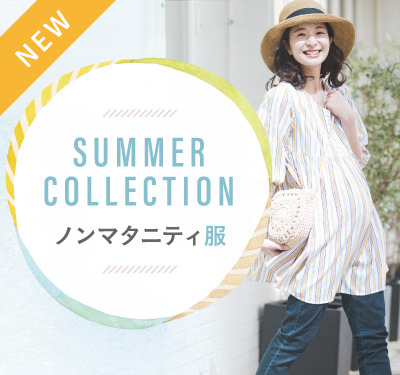 SUMMER COLLECTIONノンマタニティ服