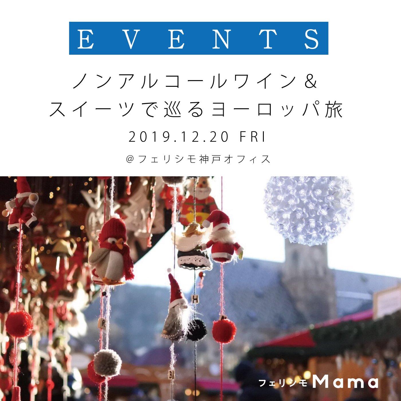 〈フェリシモMama〉2019年12月20日ノンアルコールワイン&スイーツで巡るヨーロッパ旅
