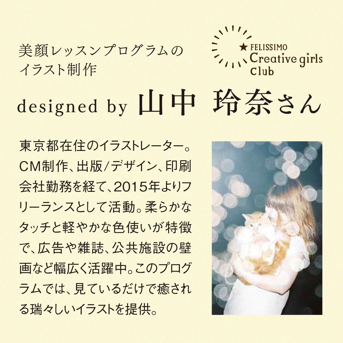 イラストレーター 山中玲奈さんによるかわいいイラスト入りのテキスト。
