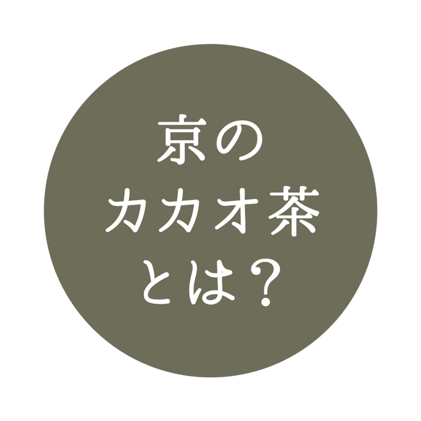 通常のカカオ茶は、カカオ豆の皮のみでできていて、煮出さないと飲めません。「Dari K」ではそれをチョコの原料であるカカオニブを使用し、茶葉の産地、京都・和束町の茶園と試作を続け、京都紅茶のやわらかい口当たりとカカオ豆独特の香りで手軽に飲めるティーバッグタイプのお茶に仕上げました。