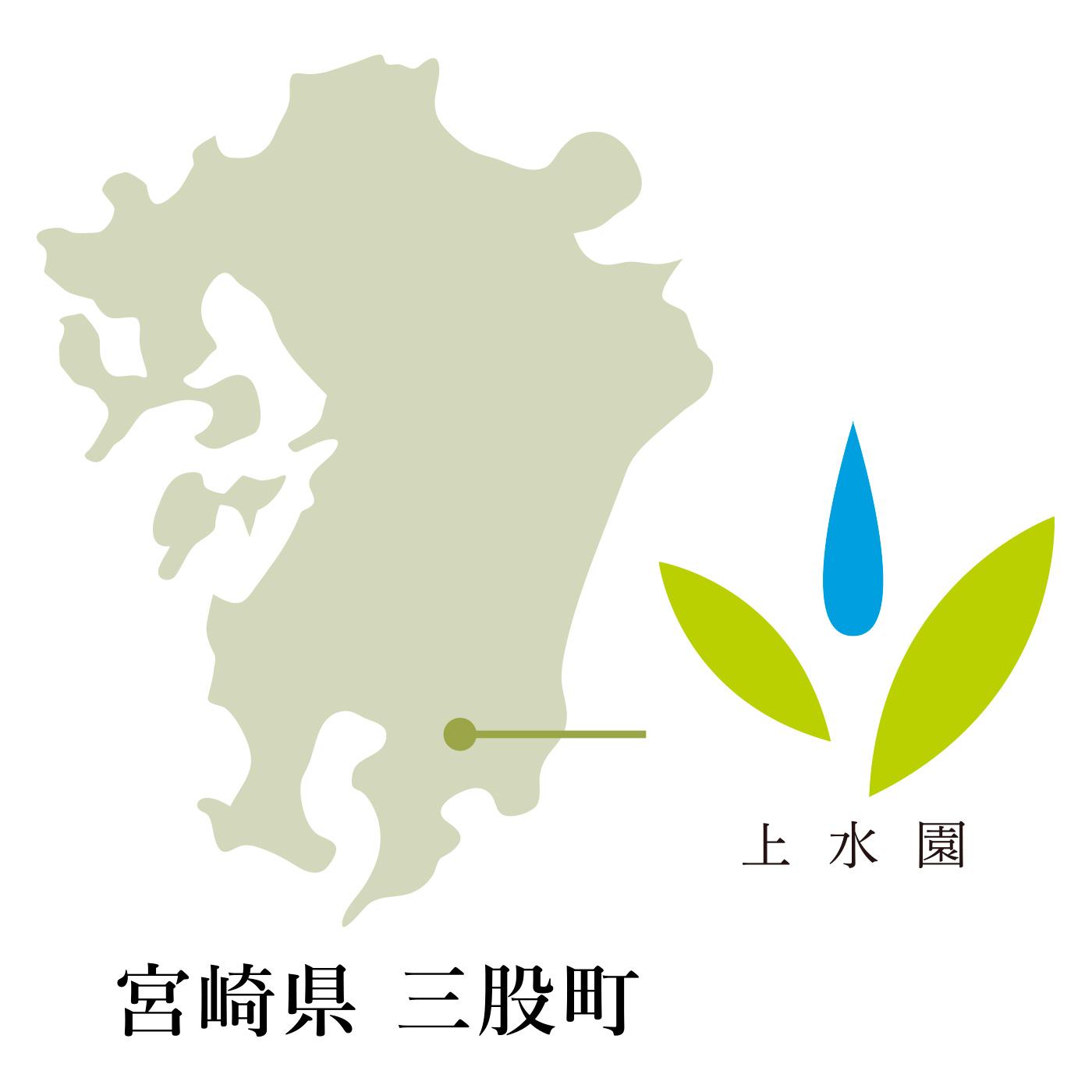 宮崎上水園(かみみずえん) 宮崎上水園は明治29年創業、宮崎県三股町にあります。寒暖差のある山間や盆地にある自家茶園で栽培した茶葉を100%使用し、栽培・加工・販売まですべて自分たちで。誠実なお茶づくりが愛され続けています。