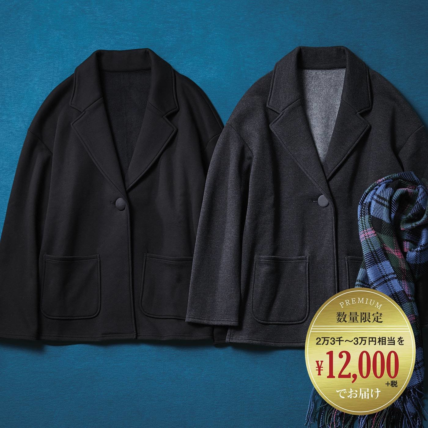裏起毛ジャケットで冬の正統派おめかしファッションパック