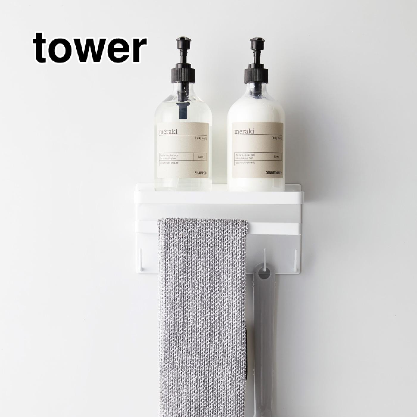 tower すっきり片付く マグネットバスルーム多機能ラック
