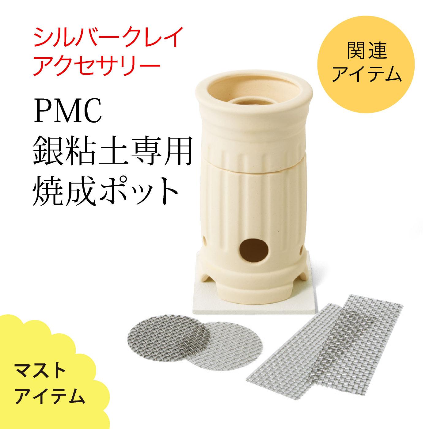 フェリシモ シルバークレイアクセサリーを楽しむ PMC銀粘土専用 焼成ポット