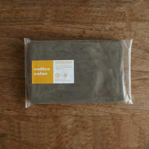 オーブン陶芸用 陶土500g(コーヒーブラック色/黒豆色)の会