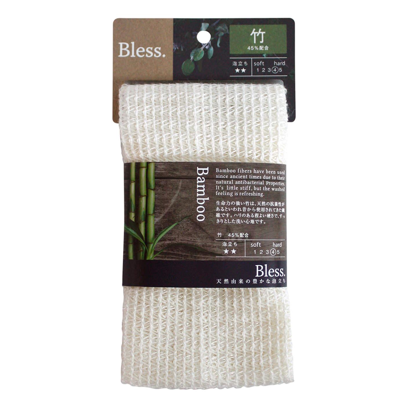 自然の恵みを素肌に感じられるバスグッズ ブレスボディータオル〈竹〉