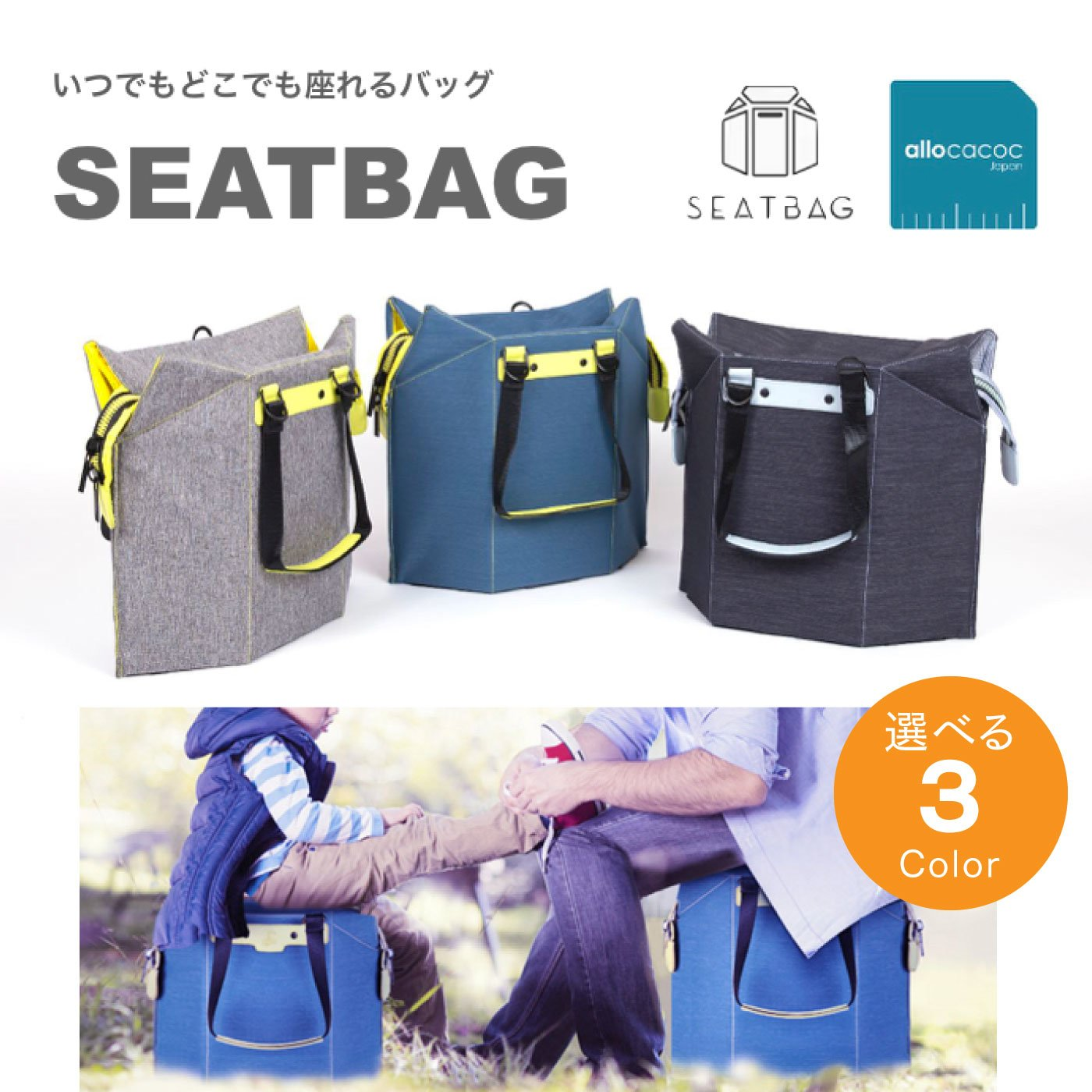 「バッグ=いす」ならこんなに便利! 丈夫でおしゃれなシートバッグ