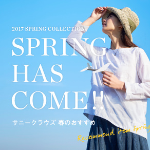 SPRING HAS COME! 春のおすすめ|Sunnyclouds [サニークラウズ] 2017 SPRING