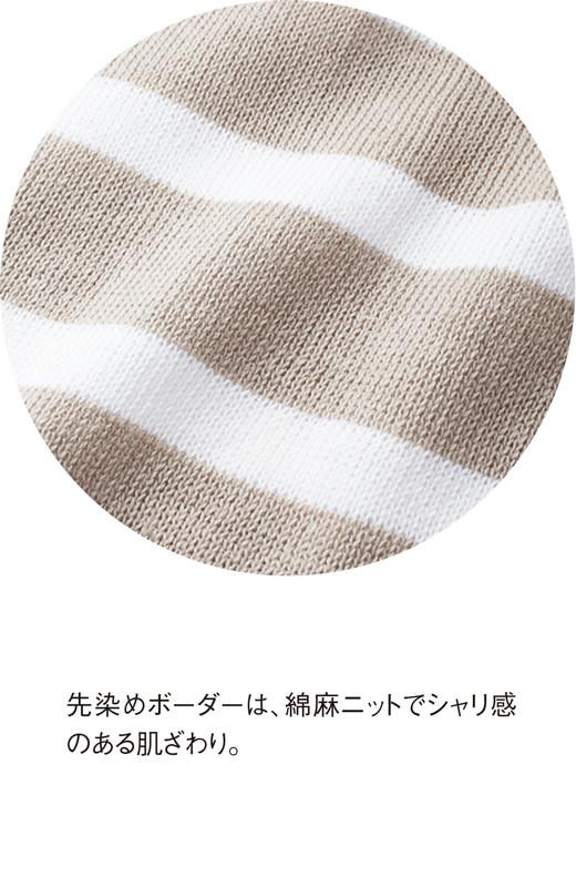 先染めボーダーは、綿麻ニットでシャリ感のある肌ざわり。