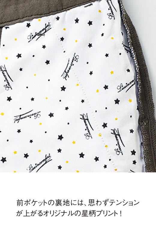 前ポケットの裏地には、思わずテンションが上がるオリジナルの星柄プリント!※お届けする商品とは色が異なります。