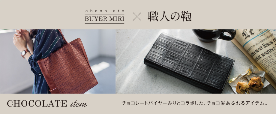 CHOCOLATE BUYER MIRI×職人の鞄