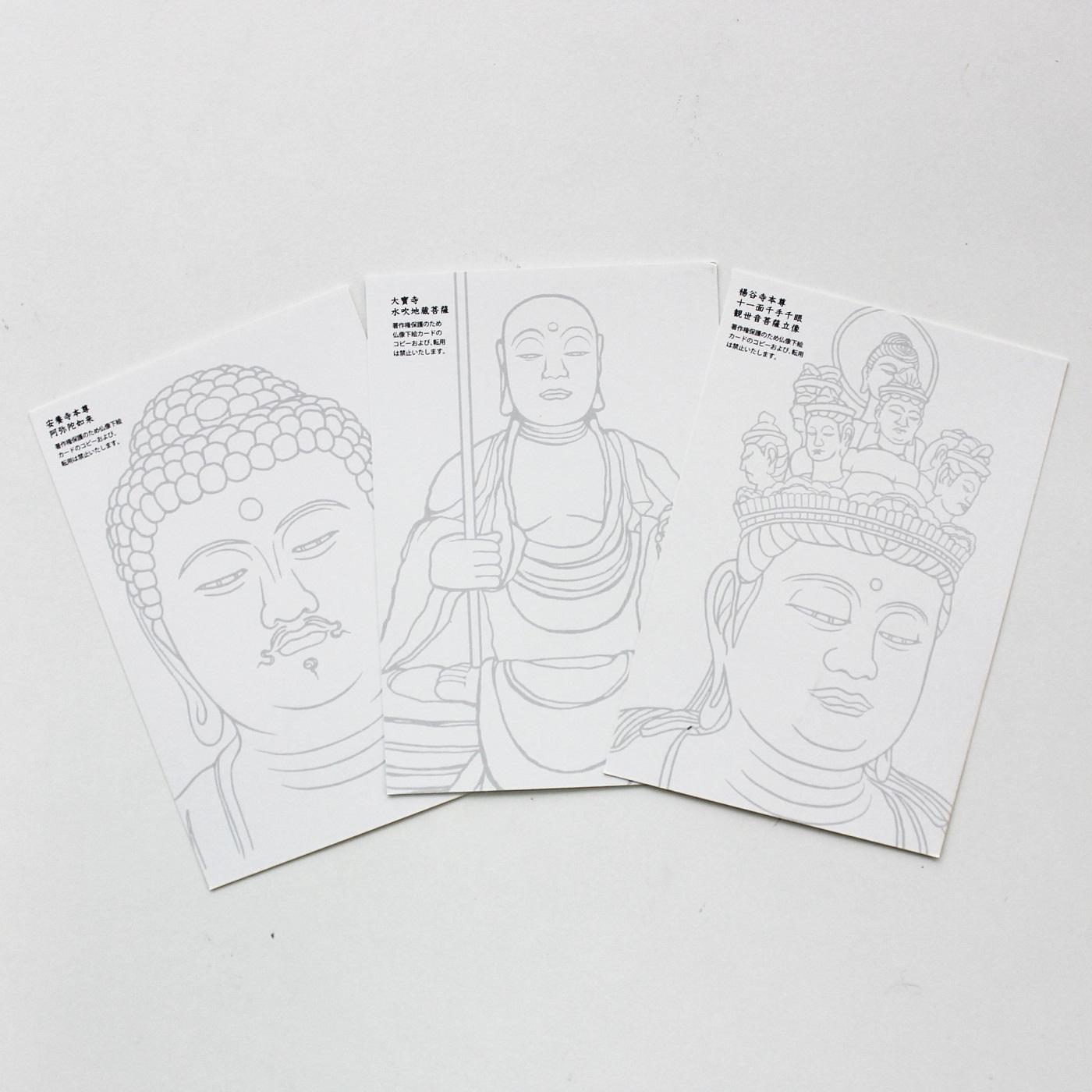 3種類の仏像なぞりぬり絵カード。裏面には、各お寺のお坊さんのお説法が書かれています。