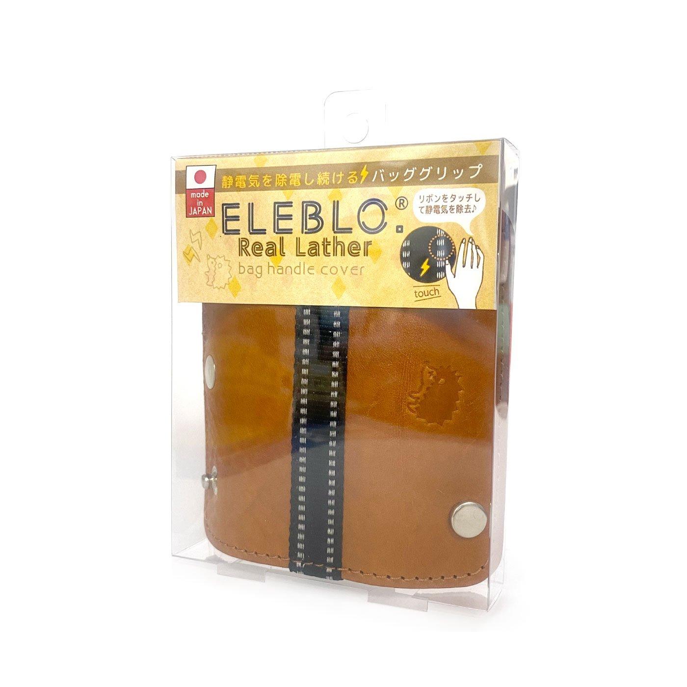 重いバッグもくい込まない ELEBLO静電気対策バッググリップ