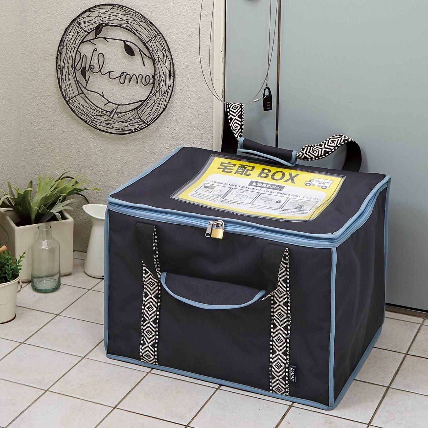 ラミプリュス 玄関にワイヤーでつなげて 買い物使いもできるかぎ付き 置き配ボックス〈撥水(はっすい)〉
