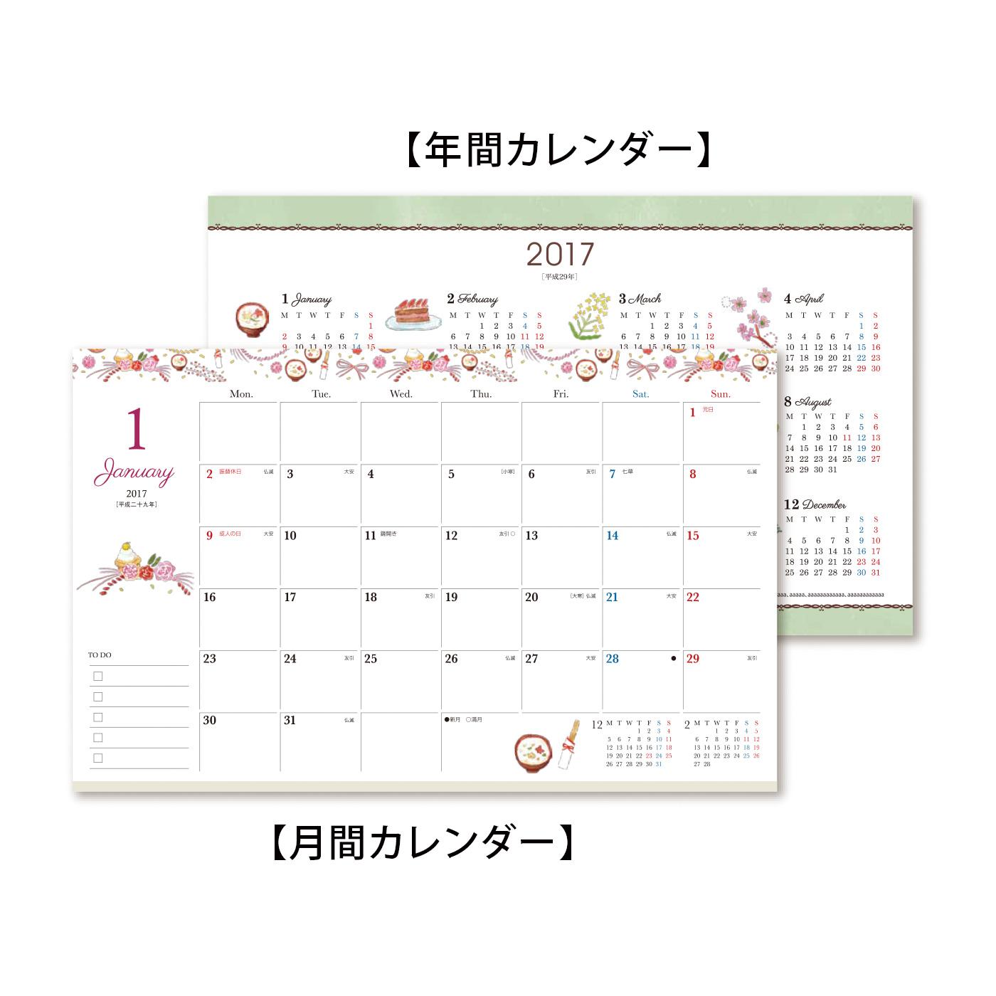 年間カレンダー付き