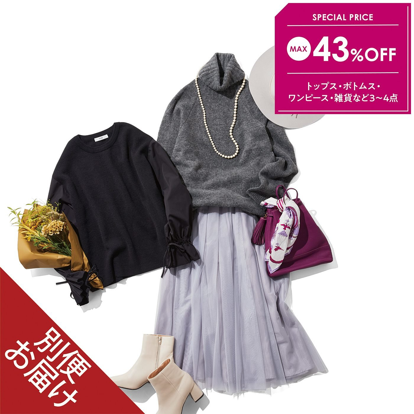 IEDIT[イディット] 冬コーデ広がる 大人のファッションパック