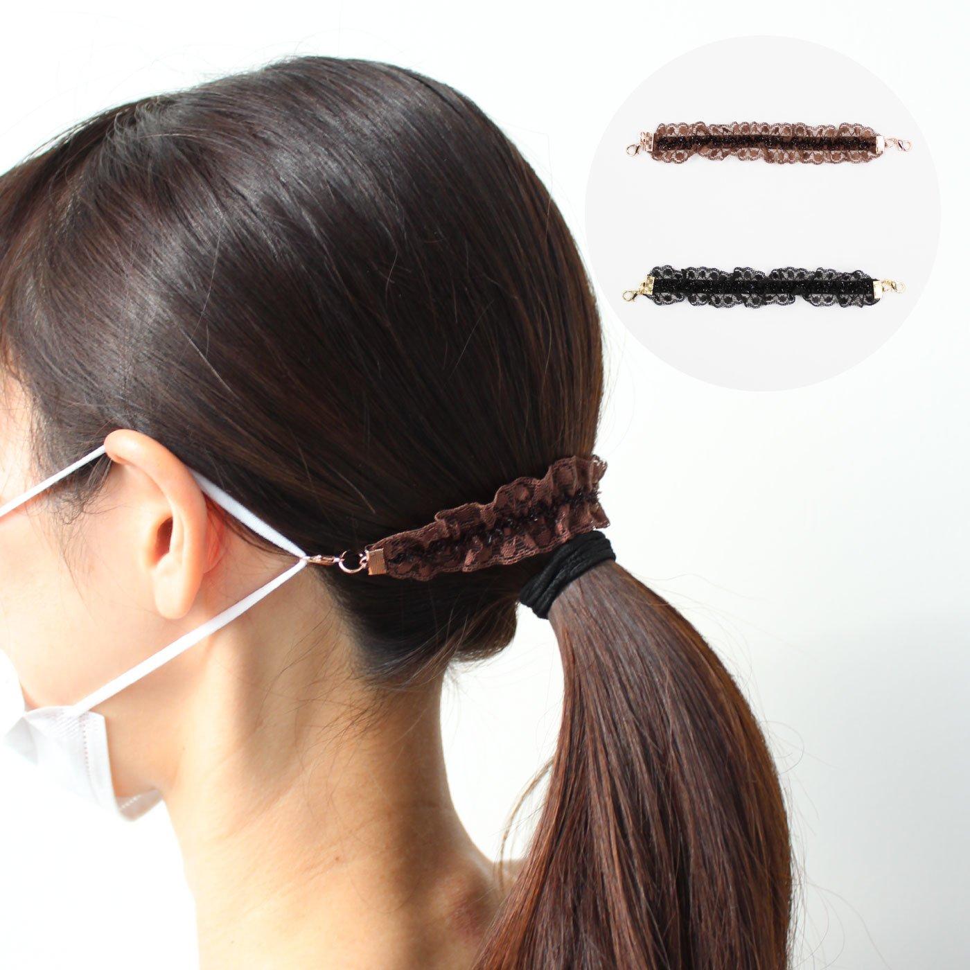 【WEB限定】IEDIT[イディット] マスクゴムの耳の痛みにサヨナラ! ヘアアクセのように自然につけられるフリルレースリボンテープのマスクストラップ