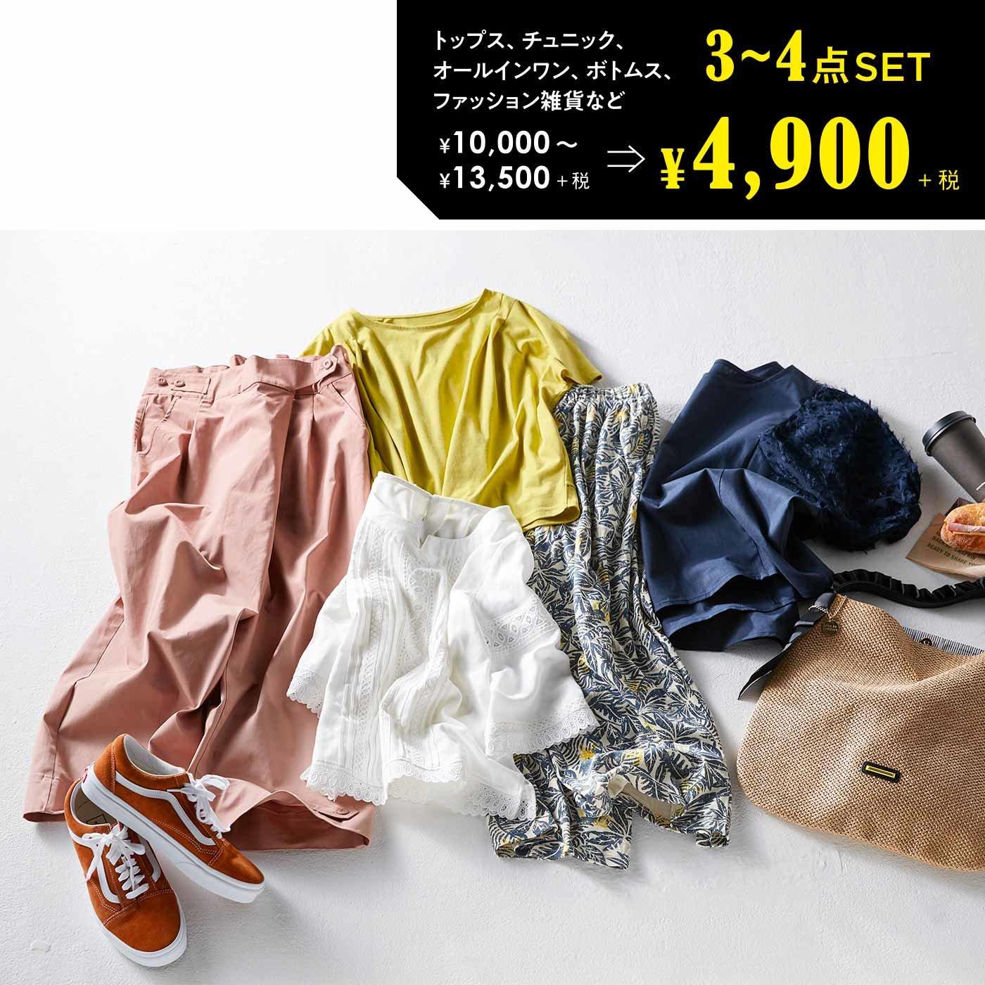 Live in comfort 夏のカジュアルファッションパック