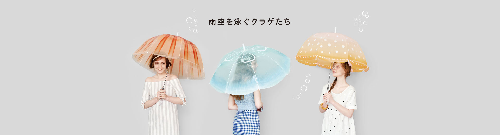 YOU+MORE! 雨空を泳ぐ ミズクラゲの傘