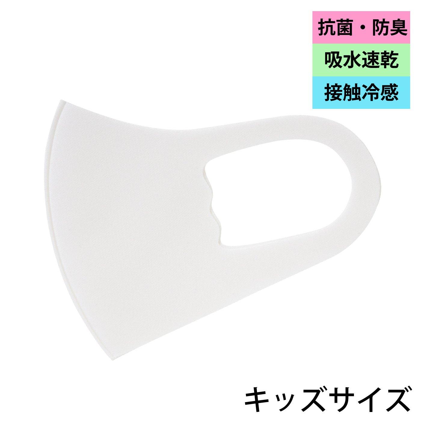 【WEB限定】IEDIT[イディット] 8つの機能を持つ 洗って使えるスポーツ素材マスクEITORE〈エイトワール〉キッズサイズ3枚セット