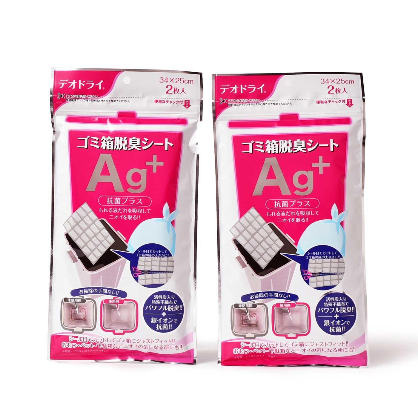 もれる液だれを吸収して、においを取る!デオドライ ゴミ箱脱臭シートAg+(2袋セット)