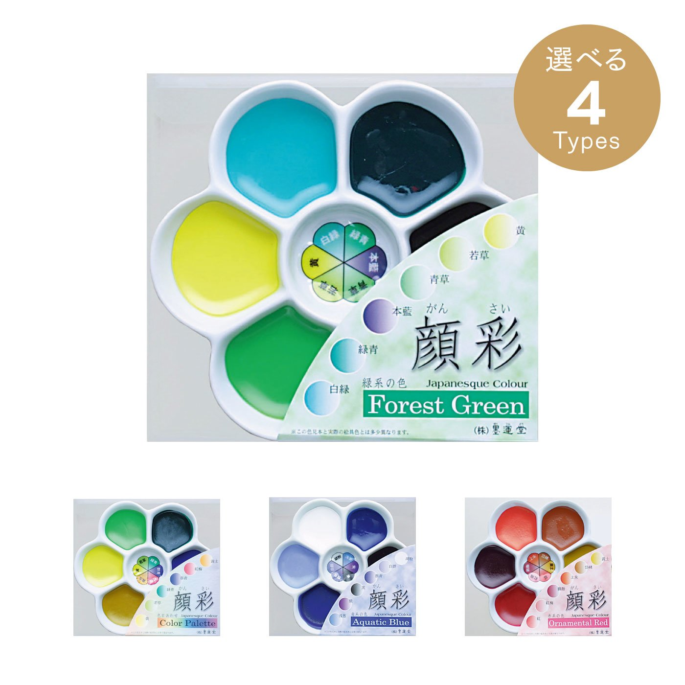 奈良の老舗・墨運堂 スケッチや絵手紙を気軽に楽しめる顔彩 梅皿6色