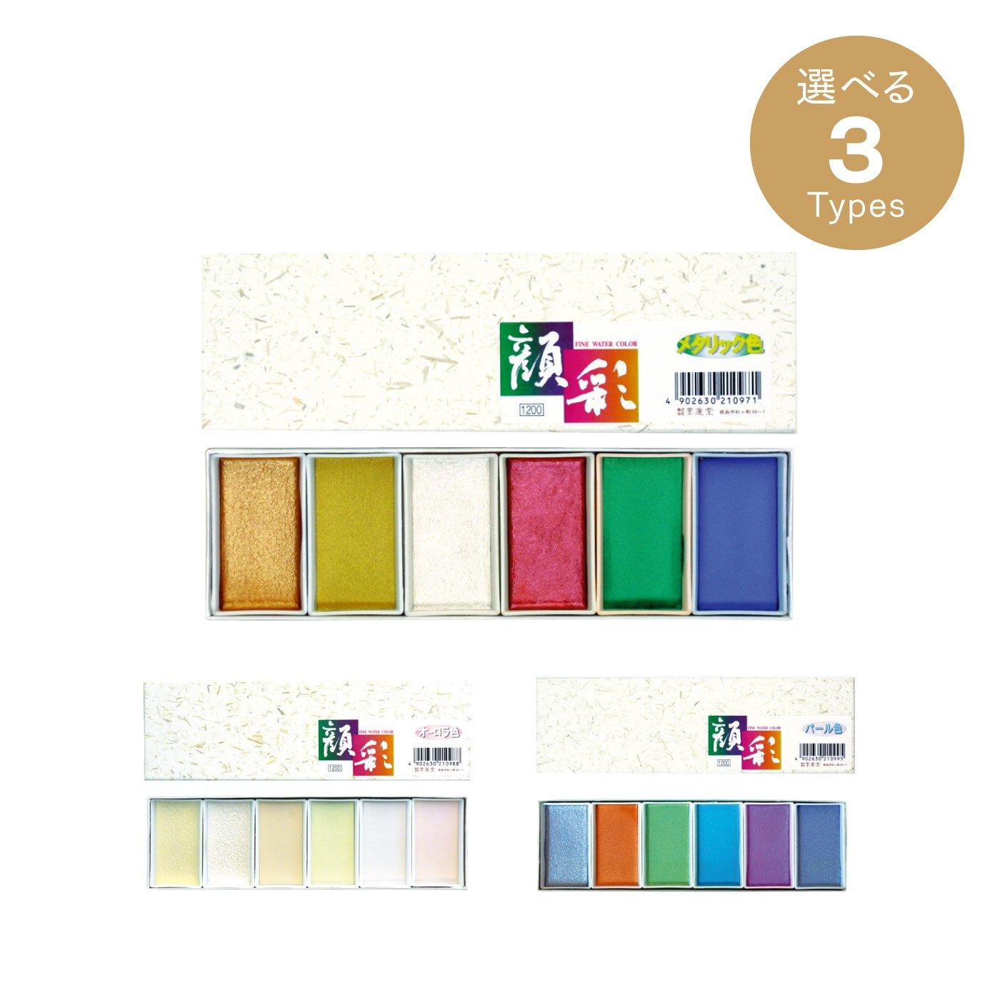 奈良の老舗・墨運堂 カードやレターに華やかなひと筆 顔彩 パール6色