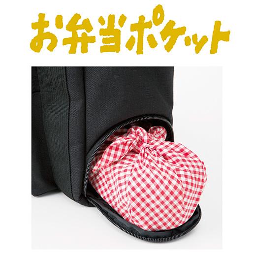 サイドから入れられるお弁当ポケット付き。※写真は別色の〈ブラック〉です。
