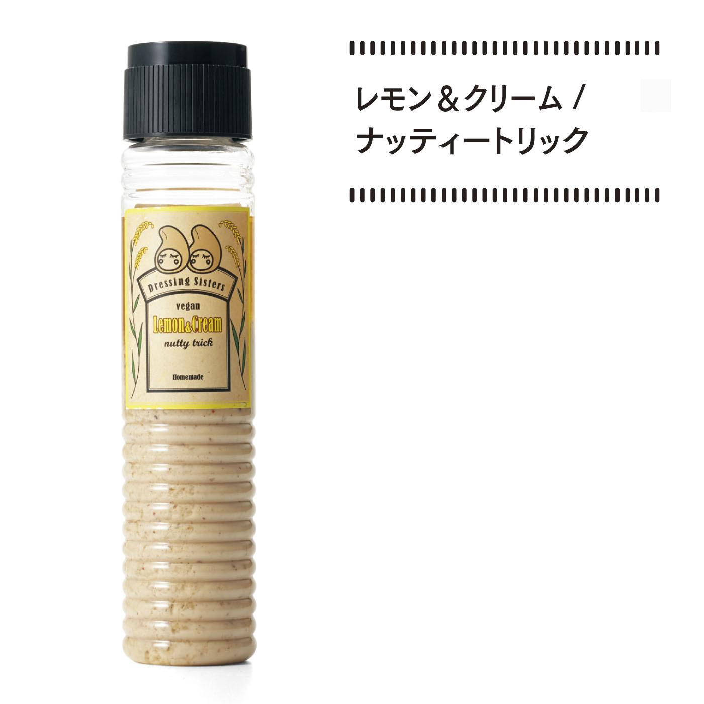 農薬不使用・有機栽培のカシューナッツをベースに、レモンピールでアクセント。乳製品と砂糖を使っていないのにとってもクリーミー![VEGAN対応]