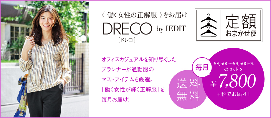 DRECO by IEDIT おまかせ定額便